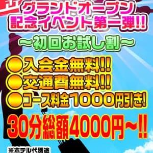 「グランドオープン記念イベント開催!!30分総額4000円~!!」05/31(金) 10:16 | アテンションプリーズのお得なニュース