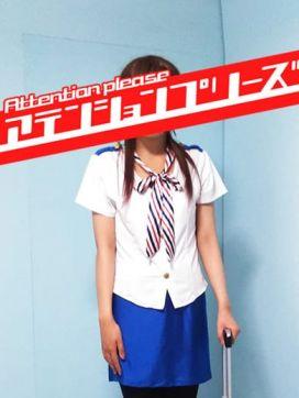 佐野あみ|アテンションプリーズで評判の女の子