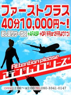 ファーストクラス【至福のひと時!40分1万円~!】
