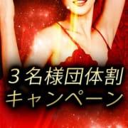 「◆◇◆団体様キャンペーン実施中◆◇◆」09/15(火) 18:19 | PLATINUM LADYのお得なニュース