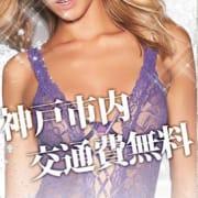 「市内交通費無料キャンペーン☆彡」09/15(火) 18:20 | WORLD WIDE LOVE KOBEのお得なニュース