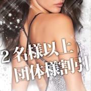 「2名様以上団体様キャンペーン☆彡」09/15(火) 18:20 | WORLD WIDE LOVE KOBEのお得なニュース