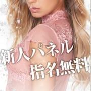 「新人パネル指名無料キャンペーン☆彡」09/15(火) 18:20 | WORLD WIDE LOVE KOBEのお得なニュース