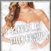 「2名様以上団体様キャンペーン☆彡」11/14(木) 20:44 | WORLD WIDE LOVE KYOTOのお得なニュース