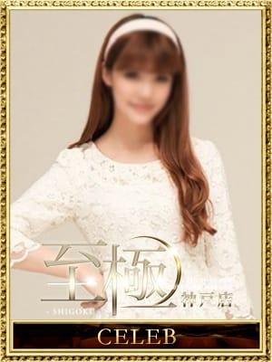 新山愛里【透き通る白い肌】