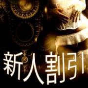 「新人パネル指名割引」09/15(火) 20:35 | 高級デリバリーヘルス 至極 神戸のお得なニュース