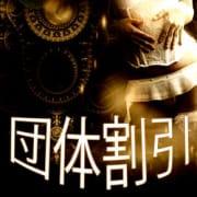 「3名様以上で【団体割引】」09/15(火) 20:35 | 高級デリバリーヘルス 至極 神戸のお得なニュース