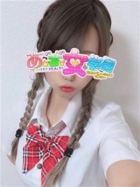 あきら 栃木県風俗で今すぐ遊べる女の子