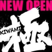 「祝!グランドオープン」05/30(木) 16:02 | 福山デリヘル人妻極のお得なニュース