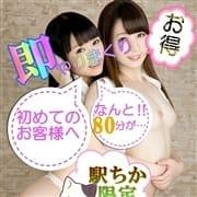 「激熱!即ヤリお得イベント」04/03(金) 13:43   即やりまくり!ど変態倶楽部のお得なニュース