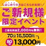 「ご新規様イベント!80分13000円!」09/17(金) 00:00   プルプル奥様デートスタイルのお得なニュース