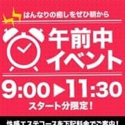 「朝の癒やし【午前中イベント】開催中!」01/27(月) 19:18 | 札幌性感エステはんなりのお得なニュース