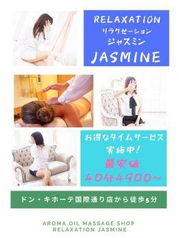 ★ジャスミン割引情報★ | jasmine(ジャスミン) - 那覇風俗