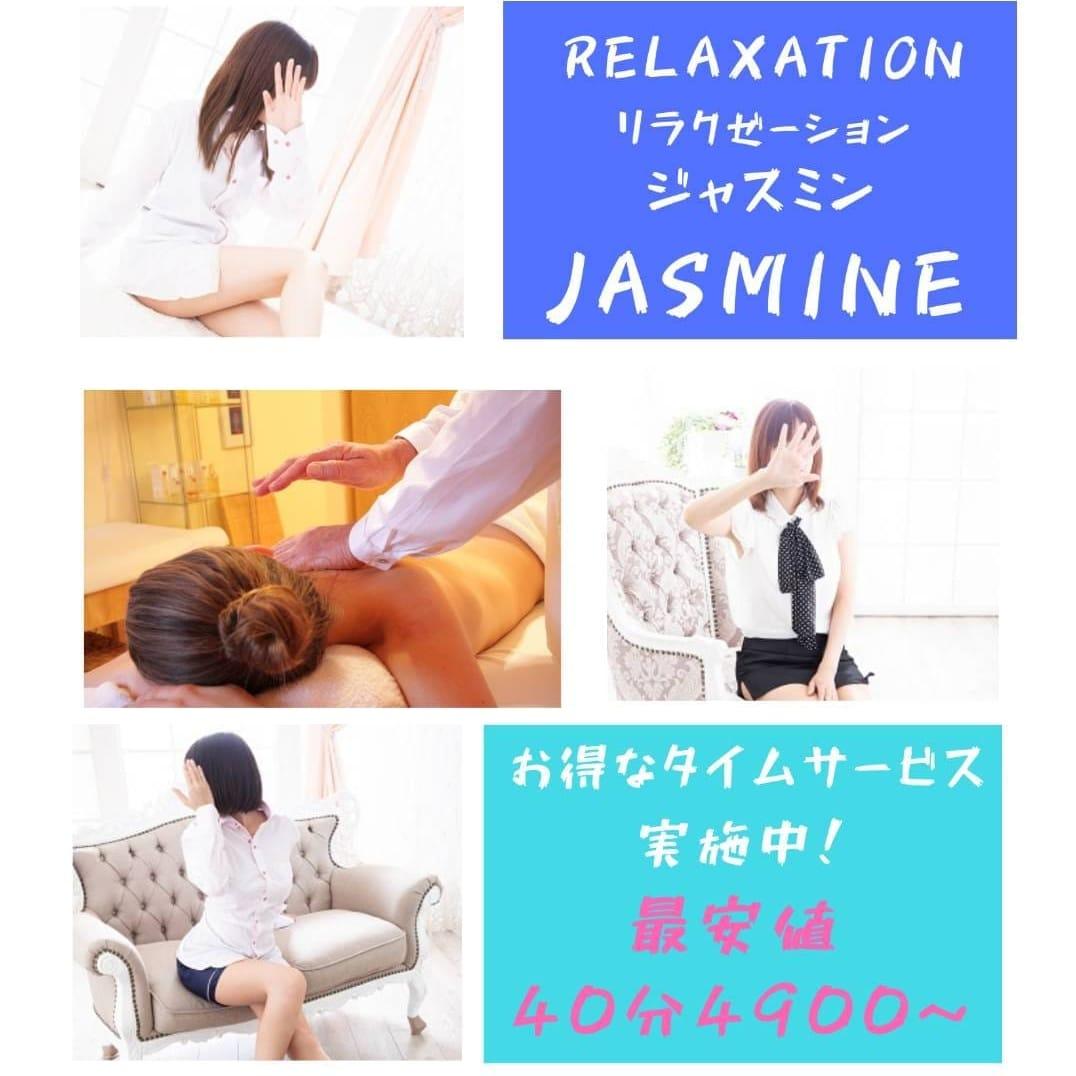 jasmine(ジャスミン) - 那覇一般メンズエステ(店舗型)
