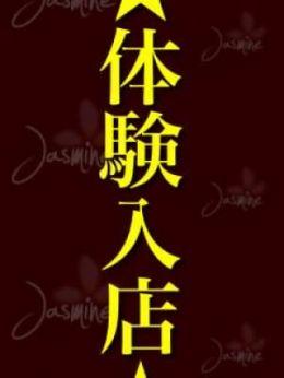 ★体験はるかさん★   jasmine(ジャスミン) - 那覇風俗
