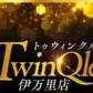 TwinQle 伊万里店の速報写真
