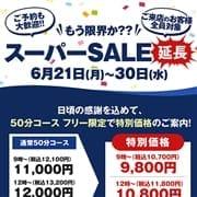 「もう限界か??スーパーSALE延長」06/25(金) 09:38 | シャンプー娘。(横浜ハレ系)のお得なニュース