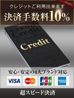 クレジット決済|人妻熟女ファイル目黒・五反田店でおすすめの女の子