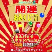 「「開運 おみくじ'21」」01/09(土) 13:02 | 秘密のアルバイト五反田店のお得なニュース