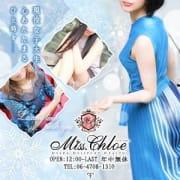 「先行ご予約キャンペーン!」03/01(月) 14:37 | Miss.Chloe(ミス・クロエ)のお得なニュース