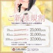 「ご新規様キャンペーン!」03/01(月) 15:07 | Miss.Chloe(ミス・クロエ)のお得なニュース