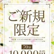 初回ご新規様限定!!【70分コース全込み10000円】 熟女総本店 堺東店