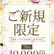 初回ご新規様限定!!【70分コース全込み10000円】|熟女総本店 堺東店