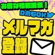 「メルマガ会員様大募集!限定割引中!!」05/06(木) 16:43   Hip's熊谷のお得なニュース