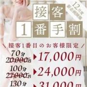 「★接客一番手割★オールコース3,000円割引!」12/08(日) 23:56 | ミセスプレミアムのお得なニュース