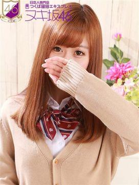 前田 ありす|つくば風俗エキスプレス ヌキ坂46で評判の女の子