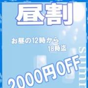 「◇ヌキ坂の昼割◇」08/23(金) 01:18 | つくば風俗エキスプレス ヌキ坂46のお得なニュース
