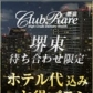 クラブレア堺店の速報写真