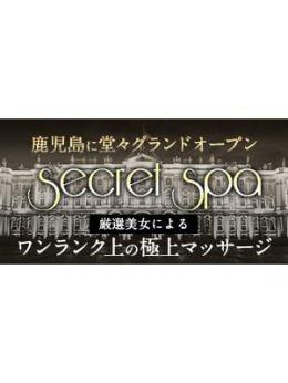 Secret Spa | Secret Spa - 鹿児島市近郊風俗