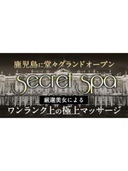 アイナ | Secret Spa - 鹿児島市近郊風俗