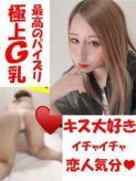じゅり★爆乳Gカップ激カワ|デリヘル太郎でおすすめの女の子