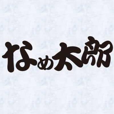 ☆秘密のなめ太郎☆
