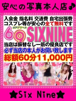 69★SIXNINE★ | 69 SIX NINE - 水戸風俗