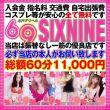 69 SIX NINE|水戸のデリヘル