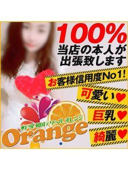 オレンジ●100%本人です●   ORANGE - 水戸風俗