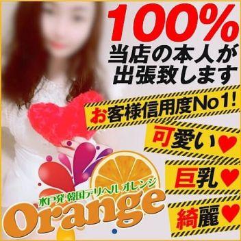 オレンジ●100%本人です● | ORANGE - 水戸風俗