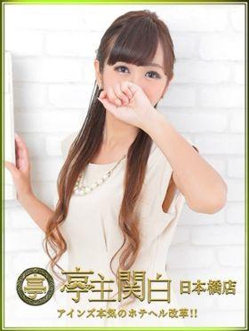 桜井 みなみ|日本橋・千日前風俗で今すぐ遊べる女の子
