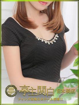 佐藤 じゅんな|亭主関白日本橋店で評判の女の子