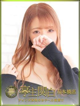 安西 れん | 亭主関白日本橋店 - 日本橋・千日前風俗