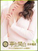 藤原 みずほ|亭主関白日本橋店でおすすめの女の子