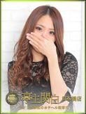 相武 あいか|亭主関白日本橋店でおすすめの女の子
