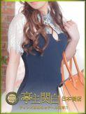 藤崎 かりな|亭主関白日本橋店でおすすめの女の子