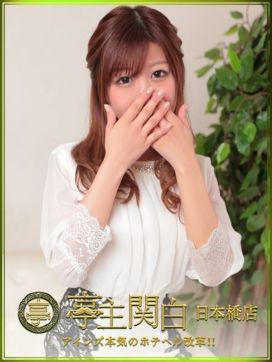 富永 める|亭主関白日本橋店で評判の女の子