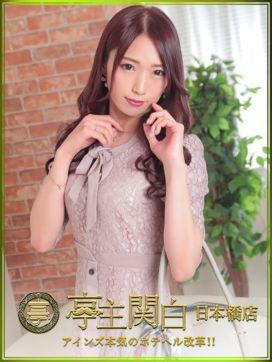 如月 みらい|亭主関白日本橋店で評判の女の子