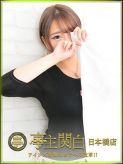 白鳥 らんり|亭主関白日本橋店でおすすめの女の子