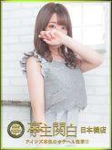 菜月 しょうこ|亭主関白日本橋店でおすすめの女の子